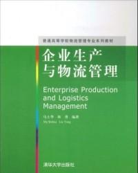 企业生产与物流管理