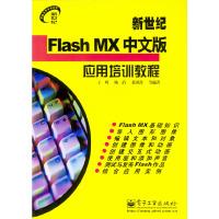 新世纪Flash MX中文版应用培训教程