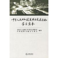 《中华人民共和国道路交通安全法》学习读本