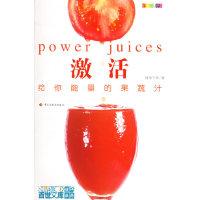 激活:给你能量的果蔬汁