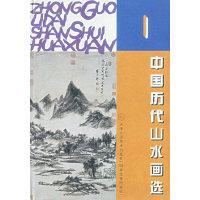 中国历代山水画选1