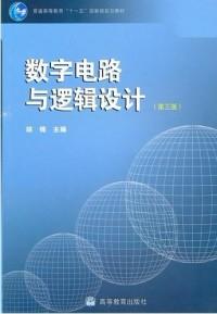 数字电路与逻辑设计(第三版)