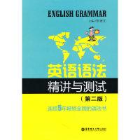 英语语法精讲与测试(第二版)