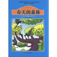 课程标准课外必读书少年儿童文学名著——春天的森林