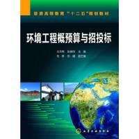 环境工程概预算与招投标