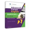 高级职业英语读写教程-2-第二版
