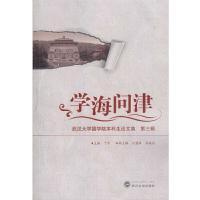 学海问津:武汉大学国学院本科生论文集(第三辑)