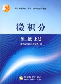 微积分(第2版)(上册)