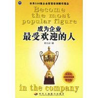 成为企业最受欢迎的人