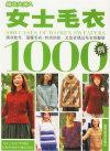 女士毛衣1000例——编织大师A