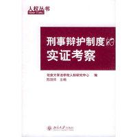 刑事辩护制度的实证考察——人权丛书