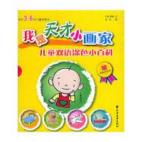 我是天才小画家(全三册)——儿童双语涂色小百科