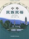 中外民族民俗 第二版