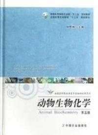 动物生物化学(第五版)