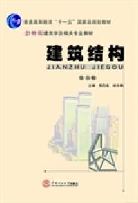 建筑结构(第六版)