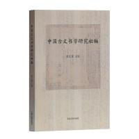 中国古文书学研究初编