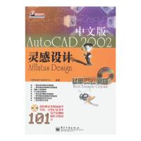 AutoCAD 2002中文版灵感设计(含光盘)