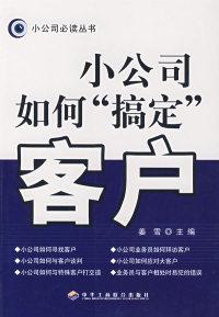"""小公司必读丛书小公司如何""""搞定""""客户(11)"""