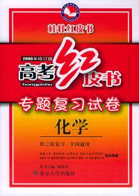 专题复习试卷·化学——高考红皮书