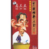 中国相声大全马三立相声集3(CD)