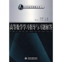 高等数学学习指导与习题解答(21世纪高职高专新概念教材)