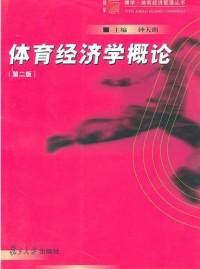 体育经济学概论(第二版)