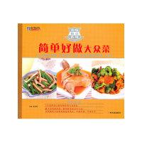 简单好做大众菜(内容一致,印次、封面或原价不同,统一售价,随机发货)