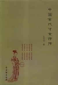 中国古代才女评传