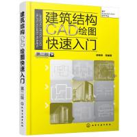 建筑结构CAD绘图快速入门(第二版)