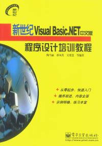 新世纪Visual Basic.NET中文版程序设计培训教程
