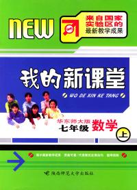 我的新课堂:七年级数学(上)新课标华东师大版