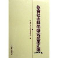 体育社会科学研究成果汇编(2006年)
