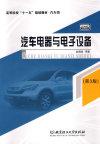 汽车电器与电子设备(第3版)(内容一致,印次、封面或原价不同,统一售价,随机发货)