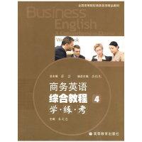 商务英语综合教程4学 练 考