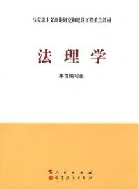 法理学(内容一致,印次、封面或原价不同,统一售价,随机发货)