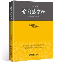 曾国藩家书(精装珍藏本)