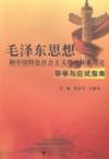 毛泽东思想和中国特色社会义理论体系概论导学与应试指南