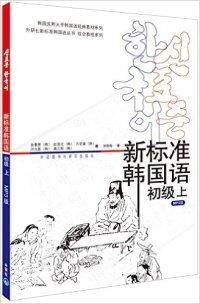 新标准韩国语(初级 上)(内容一致,印次、封面或原价不同,统一售价,随机发货)