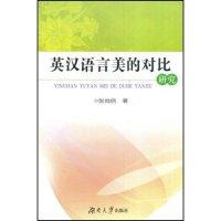 英汉语言美的对比研究
