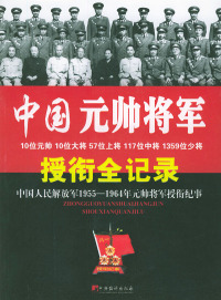 中国元帅将军授衔全记录