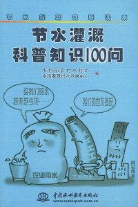 节水灌溉科普知识100问(特价/封底打有圆孔)——节水灌溉科普读本