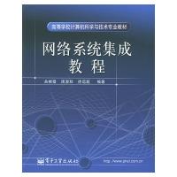 网络系统集成教程(高等学校计算机科学与技术专业教材)