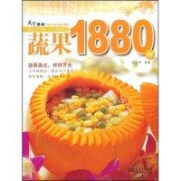 天下美食-蔬果1880例(天下美食丛书)