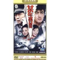 二十集都市爱情警匪电视连续剧某年某月某一天全新精装完整版(VCD)