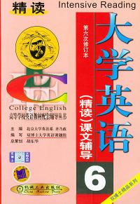大学英语精读课文辅导6 (第六次修订本)