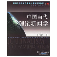 中国当代理论新闻学