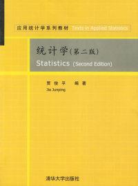 统计学(第二版)