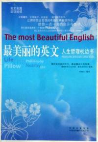 最美丽的英文 人生哲理枕边书