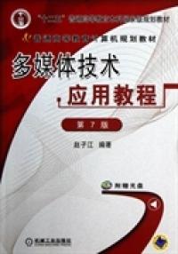 多媒体技术应用教程(第7版)(内容一致,印次、封面或原价不同,统一售价,随机发货)