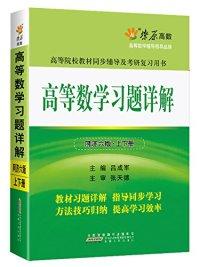高等数学习题详解(同济.六版上下册)(内容一致,印次、封面或原价不同,统一售价,随机发货)
